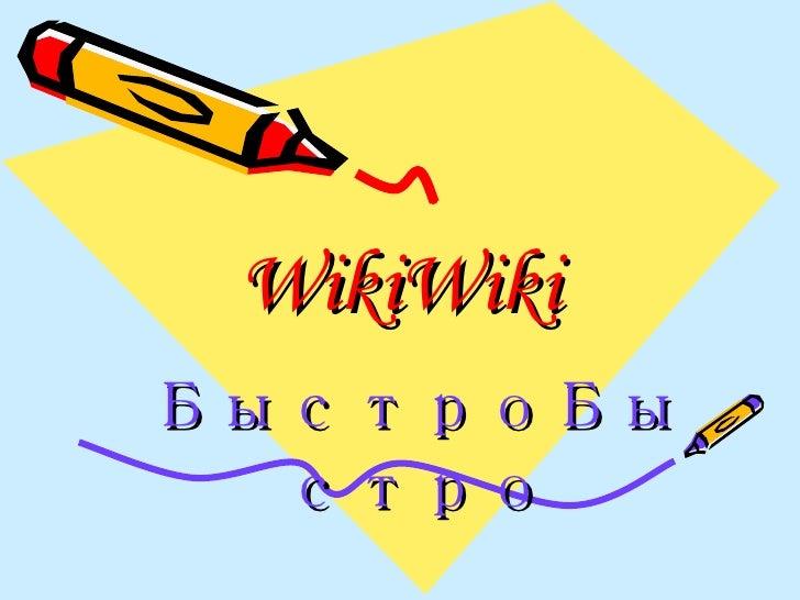 WikiWiki БыстроБыстро