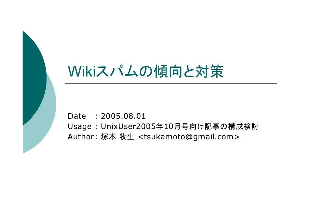 Wikiスパムの傾向と対策  Date : 2005.08.01 Usage : UnixUser2005年10月号向け記事の構成検討 Author: 塚本 牧生 <tsukamoto@gmail.com>