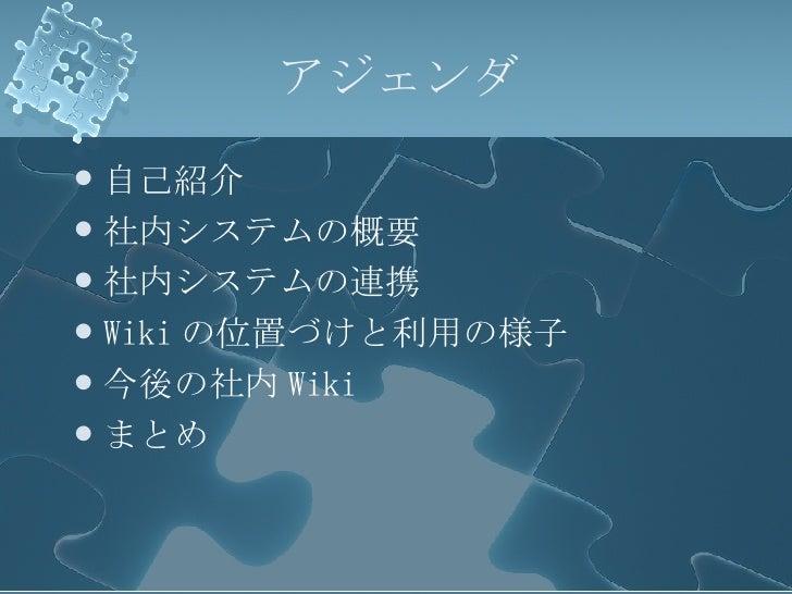 イントラの中のWiki Slide 2