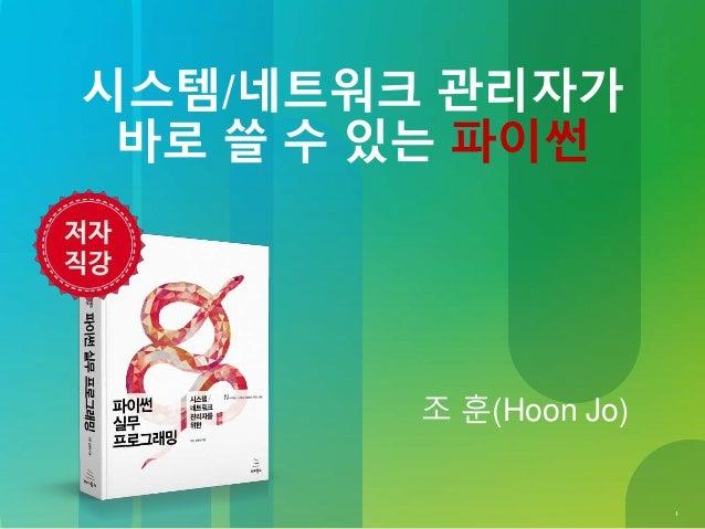 1 조 훈(Hoon Jo) 시스템/네트워크 관리자가 바로 쓸 수 있는 파이썬