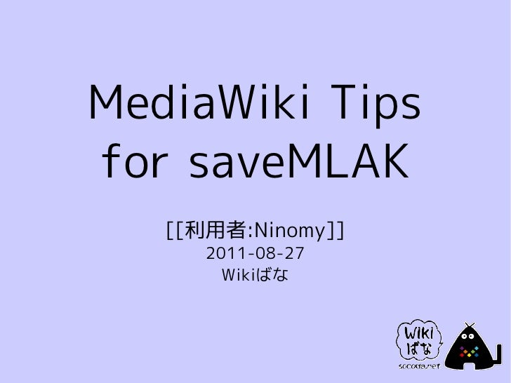 MediaWiki Tipsfor saveMLAK   [[利用者:Ninomy]]      2011-08-27        Wikiばな