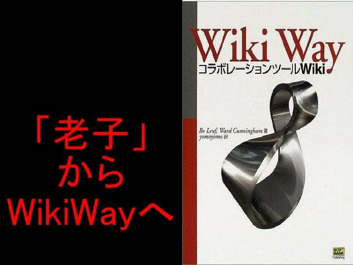 「老子」    から WikiWayへ