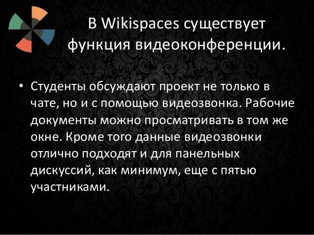 Wikicpases Slide 3