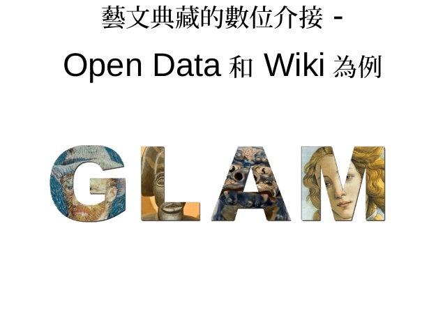 藝文典藏的數位介接 - Open Data 和 Wiki 為例