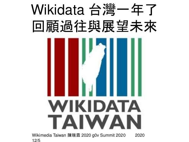 Wikidata 台灣一年了 回顧過往與展望未來 Wikimedia Taiwan 陳瑞霖 2020 g0v Summit 2020 2020