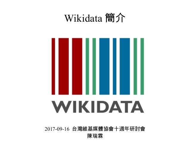 Wikidata 簡介 2017-09-16 台灣維基媒體協會十週年研討會 陳瑞霖
