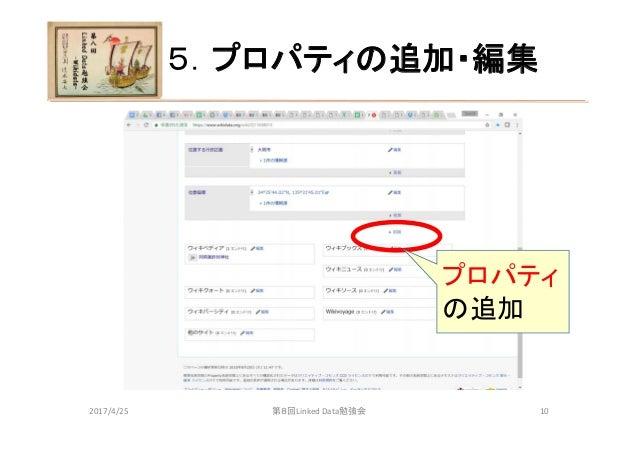 5.プロパティの追加・編集 第8回LinkedData勉強会 プロパティ の追加 2017/4/25 10
