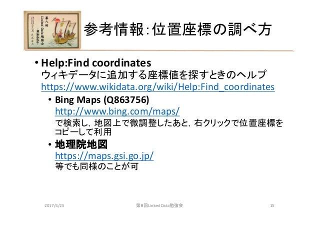 参考情報:位置座標の調べ方 • Help:Find coordinates ウィキデータに追加する座標値を探すときのヘルプ https://www.wikidata.org/wiki/Help:Find_coordinates • BingM...