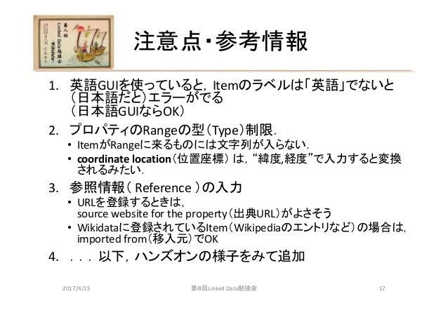 注意点・参考情報 1. 英語GUIを使っていると,Itemのラベルは「英語」でないと (日本語だと)エラーがでる (日本語GUIならOK) 2. プロパティのRangeの型(Type)制限. • ItemがRangeに来るものには文字列が入らな...