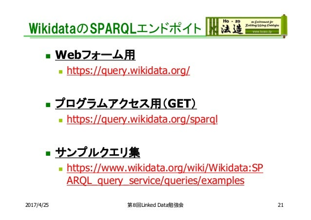 WikidataのSPARQLエンドポイト  Webフォーム用  https://query.wikidata.org/  プログラムアクセス用(GET)  https://query.wikidata.org/sparql  サンプ...