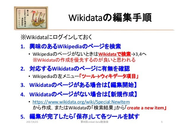 Wikidataの編集手順 ※Wikidataにログインしておく 1. 興味のあるWikipediaのページを検索 • WikipediaのページがないときはWikidataで検索→3,4へ ※Wikidataの作成を優先するのが良いと思われる...