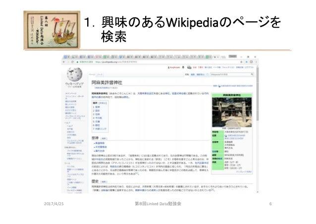 1.興味のあるWikipediaのページを 検索 第8回LinkedData勉強会2017/4/25 6