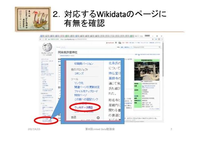 2.対応するWikidataのページに 有無を確認 第8回LinkedData勉強会2017/4/25 7