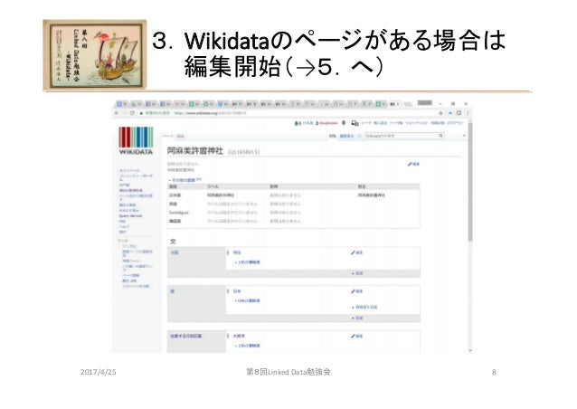 3.Wikidataのページがある場合は 編集開始(→5.へ) 第8回LinkedData勉強会2017/4/25 8