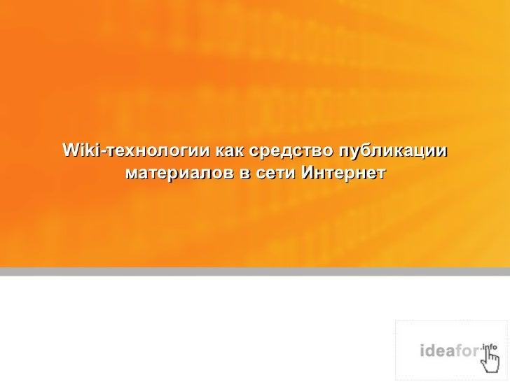 Wiki-технологии как средство публикации       материалов в сети Интернет