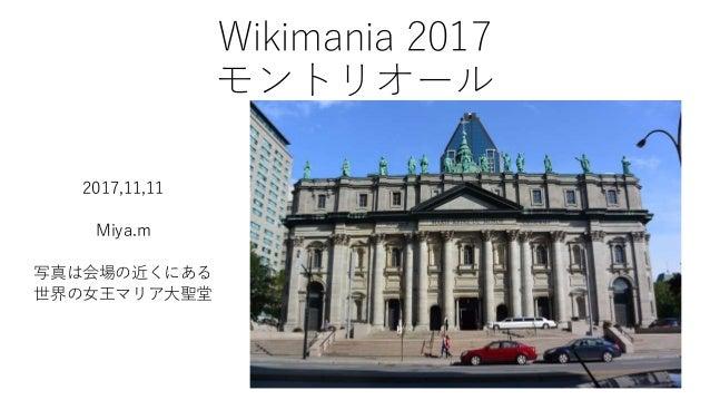 Wikimania 2017 モントリオール 2017,11,11 Miya.m 写真は会場の近くにある 世界の女王マリア大聖堂