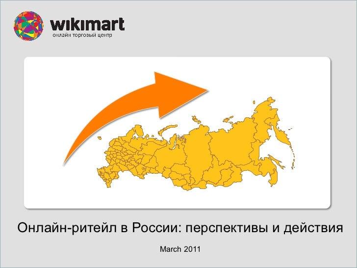 Онлайн-ритейл в России: перспективы и действия<br />March 2011<br />