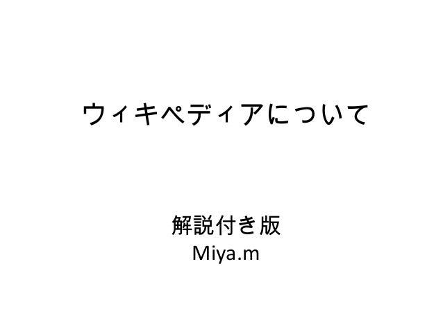 ウィキペディアについて  解説付き版  Miya.m