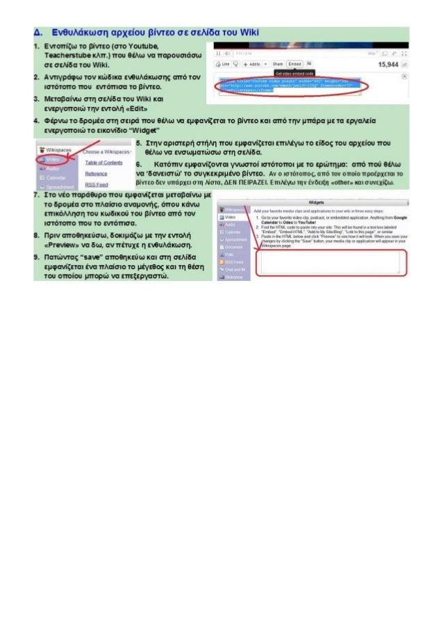 οδηγιες Wiki pdf