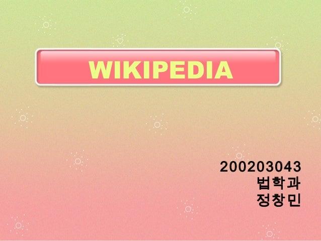 WIKIPEDIA        200203043            법학과            정창민