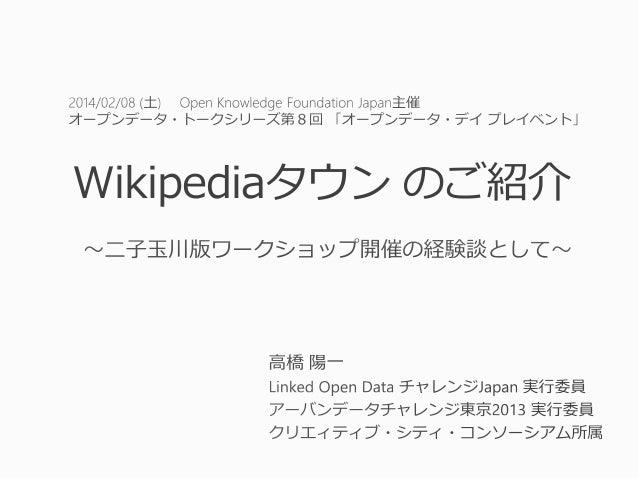 Wikipediaタウン のご紹介