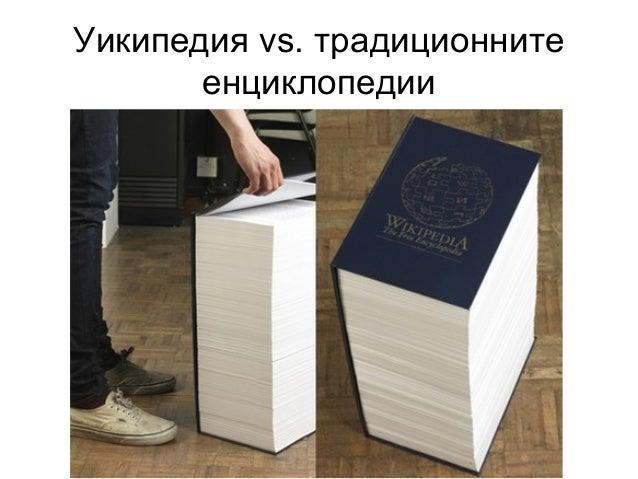 Уикипедия vs. традиционнитеенциклопедии