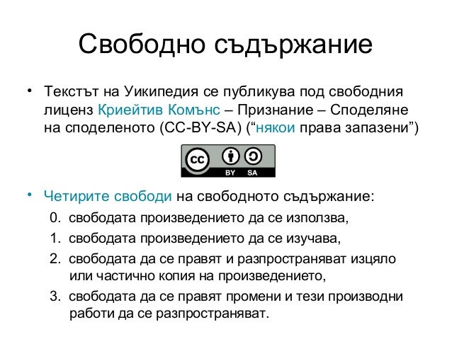 Свободно съдържание• Текстът на Уикипедия се публикува под свободниялиценз Криейтив Комънс – Признание – Споделянена споде...