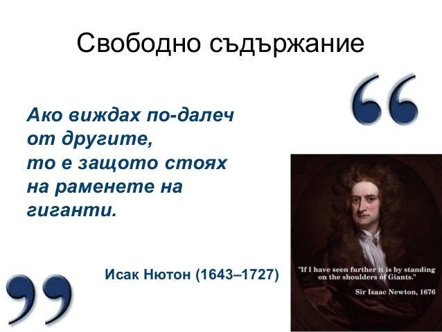 Свободно съдържаниеАко виждах по-далечот другите,то е защото стояхна раменете нагиганти.Исак Нютон (1643–1727)