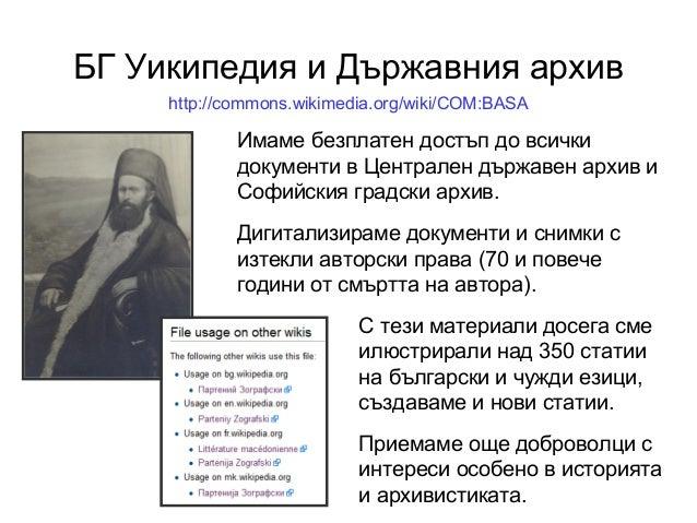 БГ Уикипедия и университетите• Нов български университет:Изкуство и култура (2007/08)• Софийски университет – ФМИ:Електрон...
