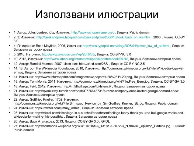 Wikipedia presentation 20130514