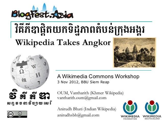 """វ""""គីភីឌផ្ិតយកទិដ្ភពតំបន់67ុងអង្រ!Wikipedia Takes Angkor          A Wikimedia Commons Workshop          3 Nov 2012, BBU Sie..."""