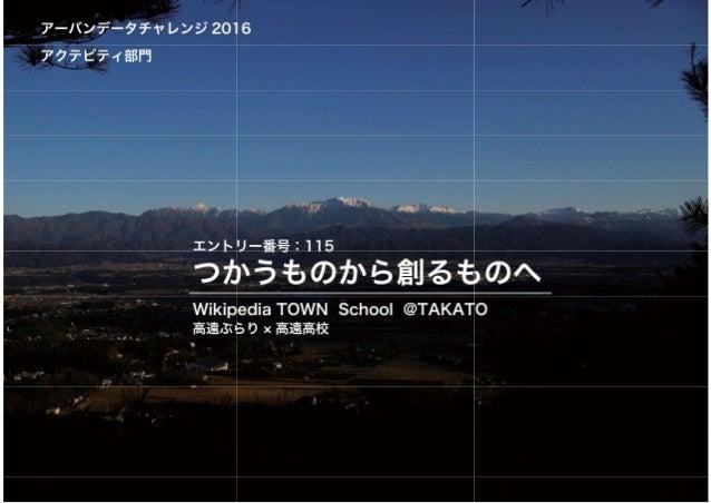【UDC2016】アクティビティ115 wikipedia tow_nver2