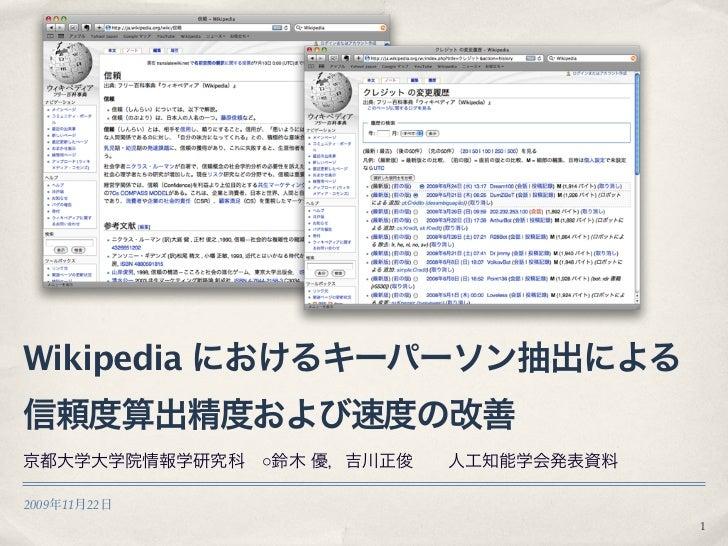 Wikipedia                 ○  2009   11 22                    1