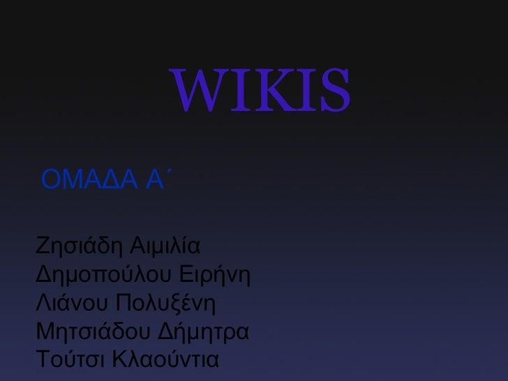 WIKIS ΟΜΑΔΑ Α΄ Ζησιάδη Αιμιλία Δημοπούλου Ειρήνη Λιάνου Πολυξένη Μητσιάδου Δήμητρα Τούτσι Κλαούντια