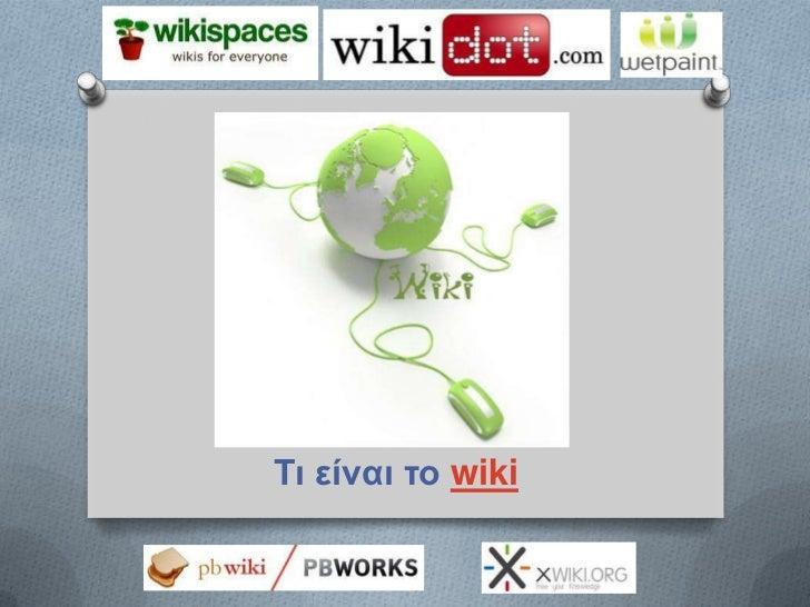 Τι είναι το wiki