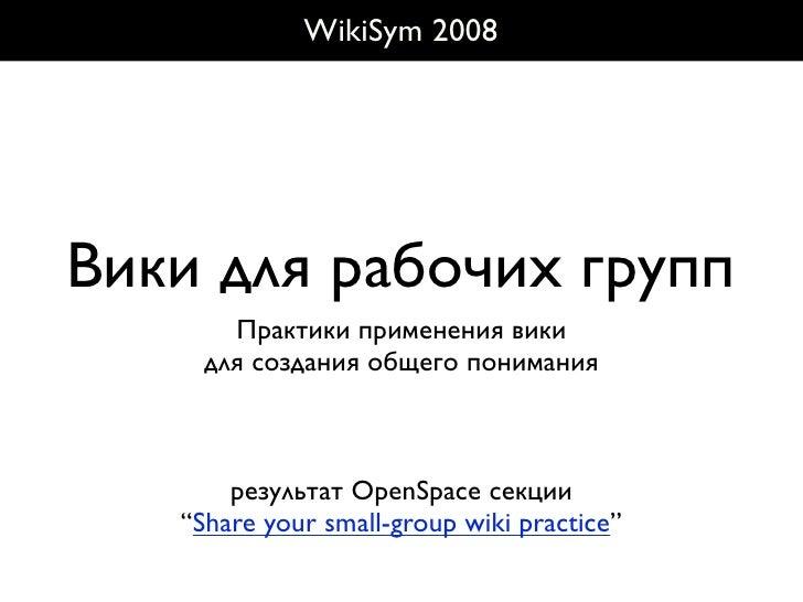 WikiSym 2008     Вики для рабочих групп        Практики применения вики      для создания общего понимания           резул...
