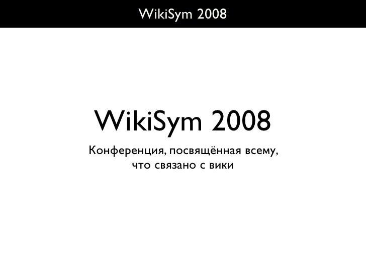 WikiSym 2008     WikiSym 2008 Конференция, посвящённая всему,       что связано с вики