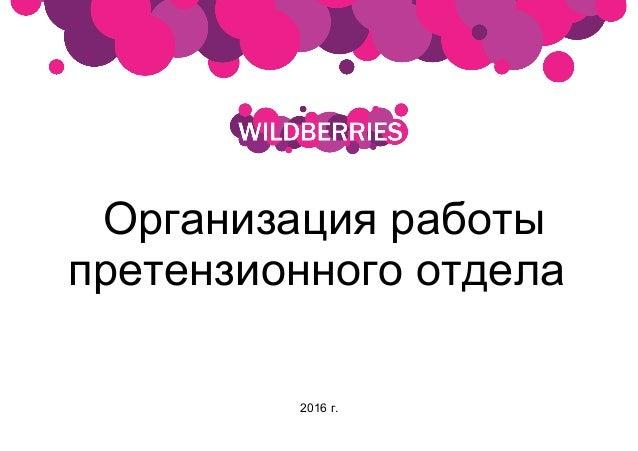 Организация работы претензионного отдела 2016 г.