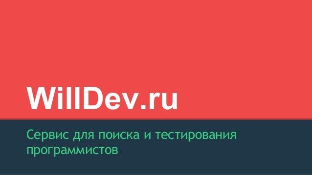 WillDev.ru Сервис для поиска и тестирования программистов