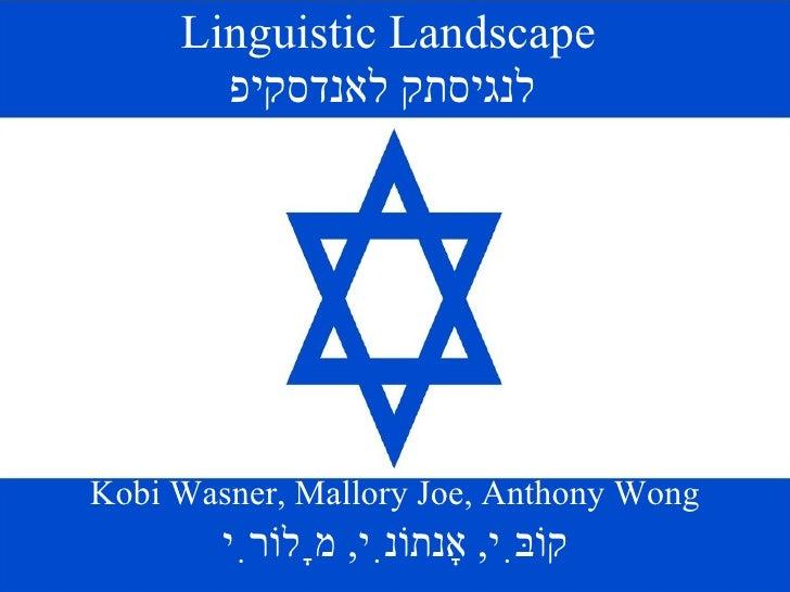 Linguistic Landscape לנגיסתק לאנדסקיפ   Kobi Wasner, Mallory Joe, Anthony Wong קוֹבִּי ,  אָנתוֹנִי ,  מָלוֹרִי