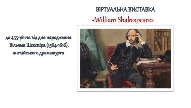 ВІРТУАЛЬНА ВИСТАВКА «William Shakespeare» до 455-річчя від дня народження Вільяма Шекспіра (1564-1616), англійського драма...