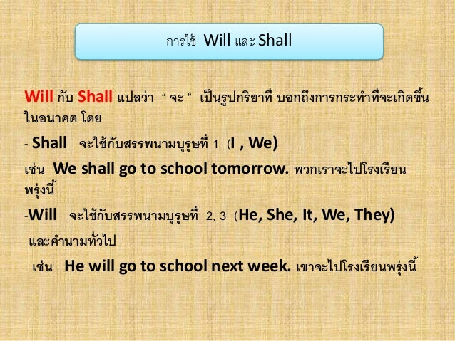I am going to school meaning in tamil