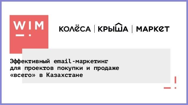 Эффективный email-маркетинг для проектов покупки и продаже «всего» в Казахстане