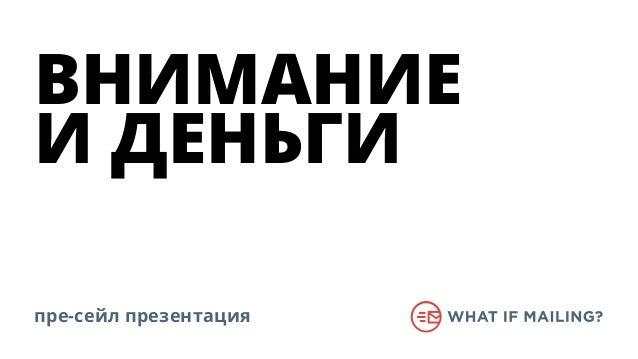 пре-сейл презентация ВНИМАНИЕ И ДЕНЬГИ