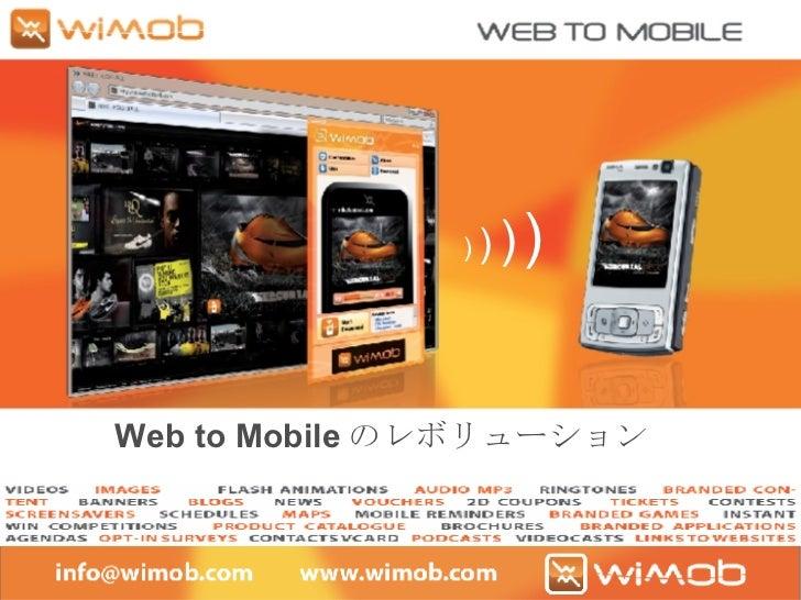 )  )   )   )   Web to Mobile のレボリューション