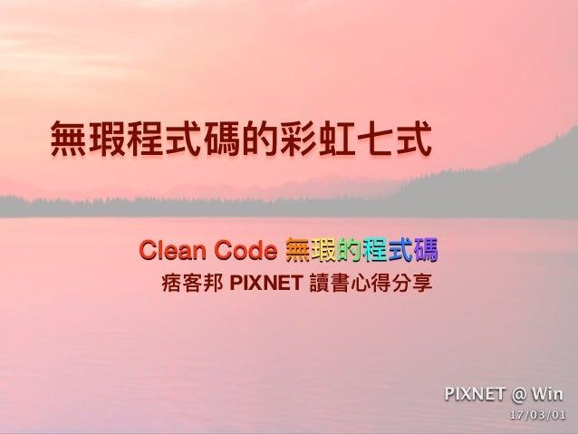 無瑕程式碼的彩虹七式 Clean Code 無瑕的程式碼 痞客邦 PIXNET 讀書⼼心得分享 PIXNET @ Win 17/03/01