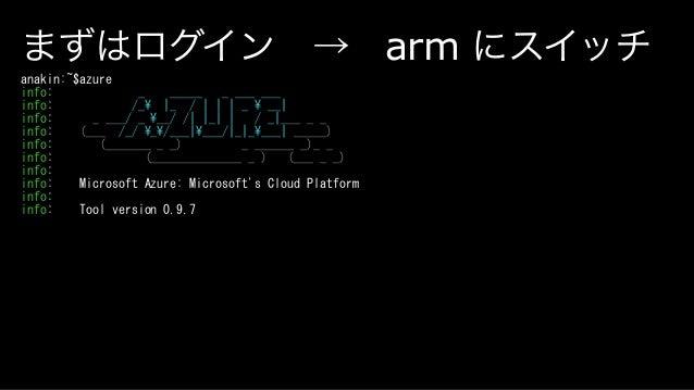 ▪ キュバージョンとの切り替え方法 anakin:~$azure  config  mode  asm   info:        New  mode  is  asm   anakin:~$azure  confi...