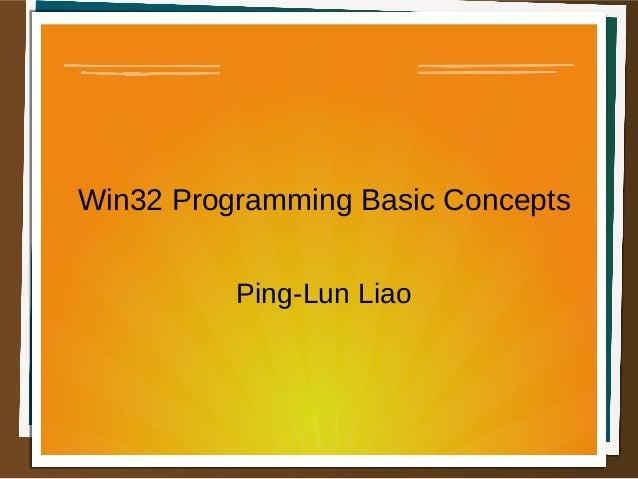 Win32 視窗程式設計基礎