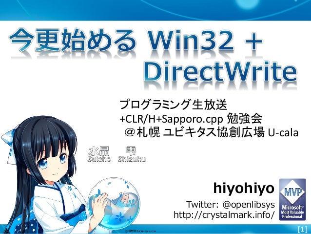 [1] hiyohiyo Twitter: @openlibsys http://crystalmark.info/ プログラミング生放送 +CLR/H+Sapporo.cpp 勉強会 @札幌 ユビキタス協創広場 U-cala