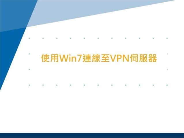 使用Win7連線至VPN伺服器